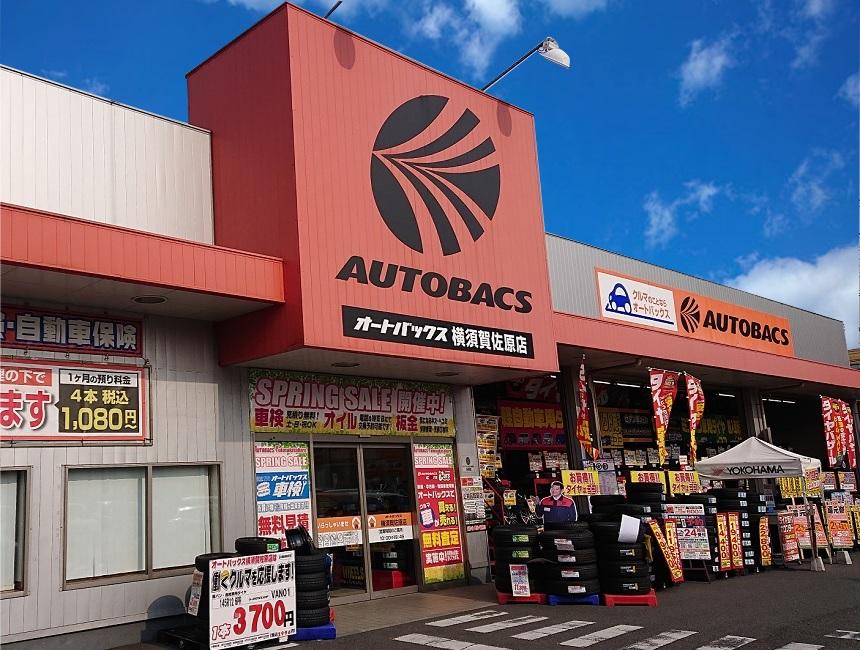 オートバックス 横須賀佐原店
