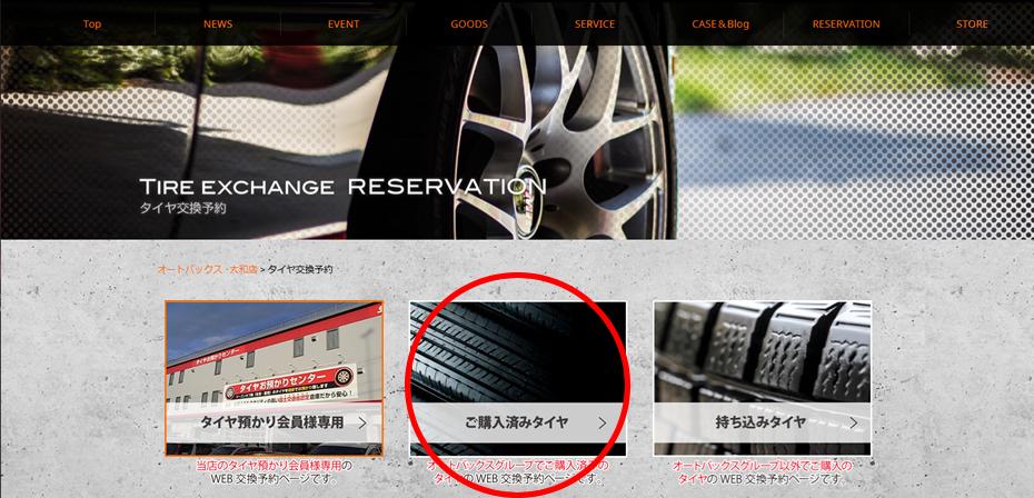 タイヤ交換予約の購入済みタイヤ交換予約を選択